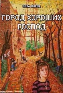 """Книга. """"Город хороших господ"""" читать онлайн"""
