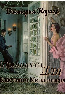"""Книга. """"Принцесса Для Властного Миллионера"""" читать онлайн"""