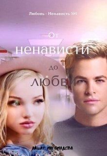 """Книга. """"От ненависти до любви """" читать онлайн"""
