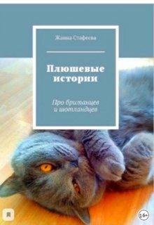 """Книга. """"Плюшевые истории"""" читать онлайн"""