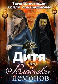 """Книга. """"Дитя от Владыки демонов"""" читать онлайн"""