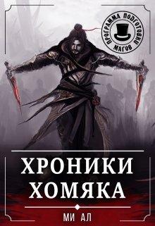 "Книга. ""Хроники Хомяка"" читать онлайн"