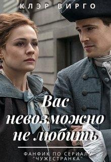 """Книга. """"Вас невозможно не любить"""" читать онлайн"""