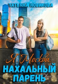 """Книга. """"Я. Москва. Нахальный парень"""" читать онлайн"""