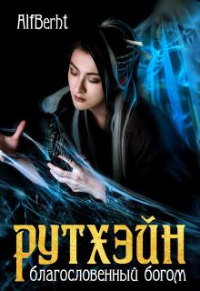 "Книга. ""Рутхэйн. Благословенный богом"" читать онлайн"