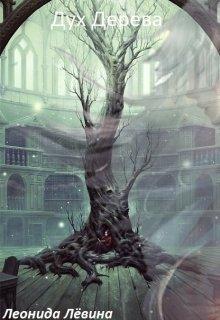 "Книга. ""Дух дерева"" читать онлайн"