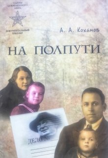"Книга. ""На полпути (6 том ""Устами младенца..."")"" читать онлайн"