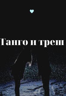 """Книга. """"Танго и треш"""" читать онлайн"""