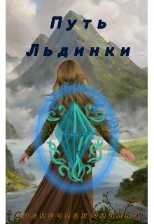"""Книга. """"Путь Льдинки"""" читать онлайн"""
