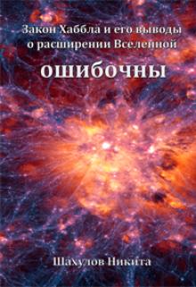 """Книга. """"Закон Хаббла и его выводы о расширении Вселенной ошибочны"""" читать онлайн"""