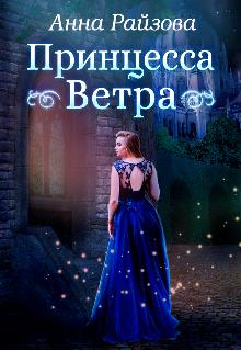 """Книга. """"Принцесса Ветра"""" читать онлайн"""