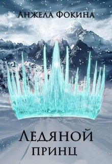 """Книга. """"Ледяной принц"""" читать онлайн"""