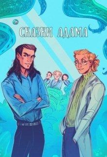 "Книга. ""Сказки Адама"" читать онлайн"