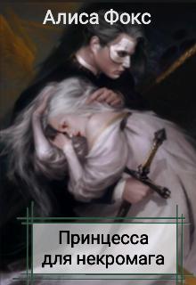 """Книга. """"Принцесса для некромага"""" читать онлайн"""