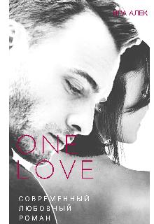 """Книга. """"One Love"""" читать онлайн"""