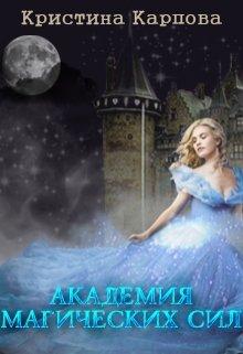 """Книга. """"Академия магических сил. Душевные секреты """" читать онлайн"""