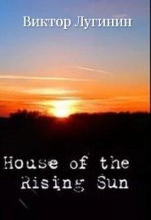 """Книга. """"Дом Восходящего Солнца"""" читать онлайн"""