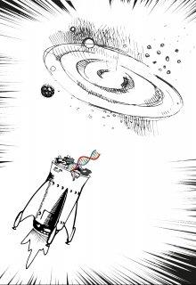 """Книга. """"Космический мусор"""" читать онлайн"""