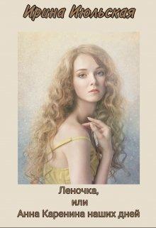 "Книга. ""Леночка, или Анна Каренина наших дней (книга №1)"" читать онлайн"