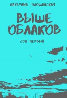 """Книга. """"Выше облаков. Сон первый"""" читать онлайн"""
