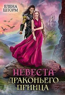 """Книга. """"Невеста драконьего принца"""" читать онлайн"""
