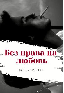 """Книга. """"Без права на любовь """" читать онлайн"""