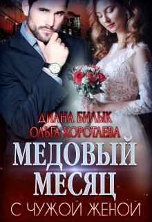 """Книга. """"Медовый месяц с чужой женой"""" читать онлайн"""