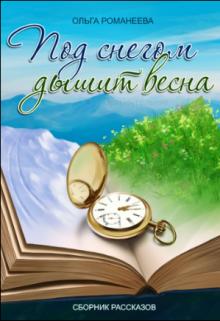 """Книга. """"Под снегом дышит весна"""" читать онлайн"""