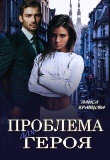 """Книга. """"Проблема для героя"""" читать онлайн"""