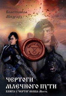 """Книга. """"Чертог Волка: """"Месть"""""""" читать онлайн"""