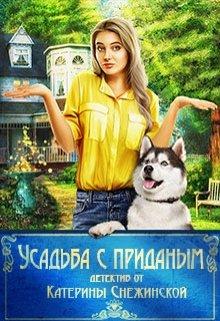 """Книга. """"Усадьба с приданым"""" читать онлайн"""