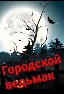 """Книга. """"Городской ведьмак"""" читать онлайн"""
