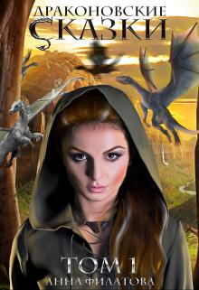 """Книга. """"Драконовские сказки"""" читать онлайн"""