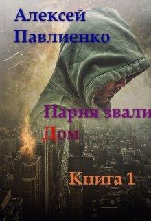 "Книга. ""Парня звали Дом"" читать онлайн"