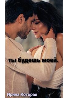 """Книга. """"Ты будешь моей. """" читать онлайн"""