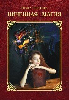 """Книга. """"Ничейная магия"""" читать онлайн"""