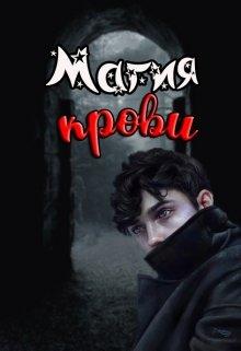"""Книга. """"Магия крови"""" читать онлайн"""