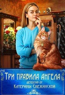 """Книга. """"Три правила ангела"""" читать онлайн"""