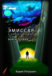 """Книга. """"Эмиссар с планеты Земля. Книга 1"""" читать онлайн"""