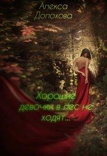 """Книга. """"Хорошие девочки в лес не ходят... """" читать онлайн"""