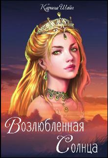 """Книга. """"Возлюбленная Солнца """" читать онлайн"""