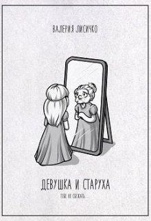 """Книга. """"Девушка и Старуха"""" читать онлайн"""
