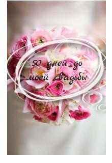 """Книга. """"50 дней до моей свадьбы """" читать онлайн"""