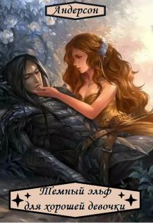 """Книга. """"Темный эльф для хорошей девочки"""" читать онлайн"""