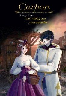 """Книга. """"Смерть как повод для знакомства"""" читать онлайн"""