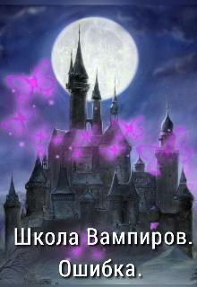 """Книга. """"Школа Вампиров. Ошибка. """" читать онлайн"""