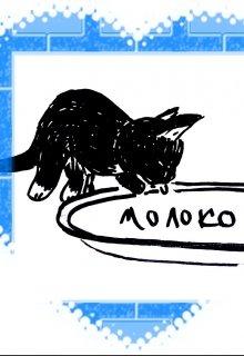 """Книга. """"Как папа и дочка спасли чёрного котёнка"""" читать онлайн"""