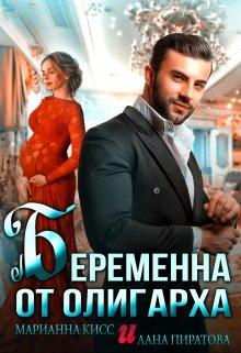 """Книга. """"Беременна от олигарха"""" читать онлайн"""
