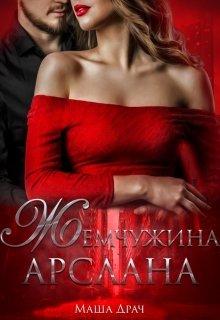 """Книга. """"Жемчужина Арслана"""" читать онлайн"""