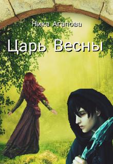 """Книга. """"Царь Весны"""" читать онлайн"""